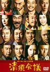 清須会議 スタンダードエディション [DVD] [2014/05/14発売]