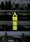 人類資金〈2枚組〉 [DVD] [2014/05/02発売]