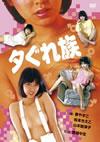 夕ぐれ族 [DVD] [2014/05/02発売]