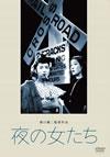 夜の女たち [DVD] [2014/05/02発売]