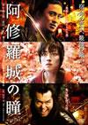 阿修羅城の瞳 [DVD] [2014/05/02発売]