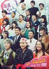 連続テレビ小説 あまちゃん 総集編〈2枚組〉 [DVD] [2014/04/25発売]