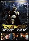 タイガーマスク [DVD] [2014/05/09発売]