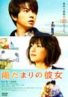 陽だまりの彼女 スタンダード・エディション [DVD] [2014/04/16発売]