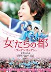 女たちの都〜ワッゲンオッゲン〜 [DVD] [2014/05/02発売]