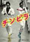 チ・ン・ピ・ラ HDリマスター版 [DVD] [2014/05/02発売]