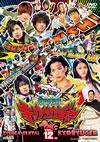 獣電戦隊キョウリュウジャー VOL.12 [DVD]