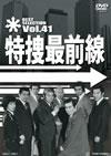 特捜最前線 BEST SELECTION VOL.41 [DVD] [2014/06/13発売]