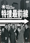 特捜最前線 BEST SELECTION VOL.42 [DVD] [2014/06/13発売]