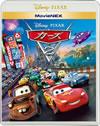カーズ2 MovieNEX〈2枚組〉 [Blu-ray]