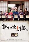 武士の家計簿 スペシャルプライス版 [DVD] [2014/06/07発売]