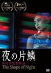 夜の片鱗 [DVD] [2014/06/07発売]