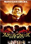 スクール・ウォーズ HERO [DVD] [2014/06/07発売]