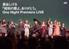泉谷しげる/「昭和の歌よ、ありがとう」One Night Premiere LIVE [DVD] [2014/04/23発売]