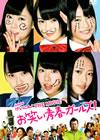 NMB48 げいにん!THE MOVIE お笑い青春ガールズ!〈2枚組〉 [DVD] [2014/04/23発売]