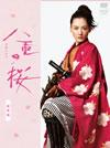 NHK大河ドラマ 八重の桜 総集編〈2枚組〉 [DVD] [2014/05/23発売]