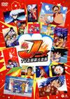 Jアニメ TV主題歌大全集 [DVD] [2014/03/26発売]