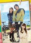 福岡恋愛白書9 月と太陽を見上げて [DVD] [2014/05/30発売]