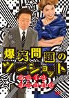 爆笑問題/2014年度版 漫才 爆笑問題のツーショット [DVD] [2014/06/04発売]