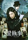 黒執事 スタンダード・エディション [DVD] [2014/06/04発売]