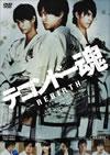 テコンドー魂-REBIRTH- [DVD] [2014/06/13発売]