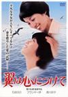 翼は心につけて [DVD] [2014/05/24発売]