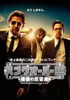 ハングオーバー!!!最後の反省会 [DVD]