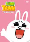 「LINE」キャラクターが活躍のアニメ『LINE TOWN』がDVD化