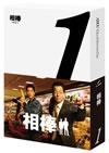 相棒 season1 ブルーレイBOX〈4枚組〉 [Blu-ray] [2014/07/23発売]
