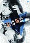 結婚相談 [DVD] [2014/07/02発売]