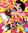 まことちゃん 劇場用アニメーション [Blu-ray] [2014/07/02発売]