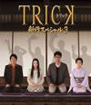 トリック 新作スペシャル3〈2枚組〉 [Blu-ray]