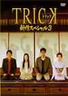 トリック 新作スペシャル3〈2枚組〉 [DVD]