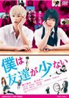 僕は友達が少ない [DVD] [2014/07/11発売]