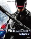 ロボコップ ブルーレイ&DVD〈初回生産限定・2枚組〉 [Blu-ray]