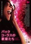 バックコーラスの歌姫(ディーバ)たち [DVD] [2014/07/09発売]