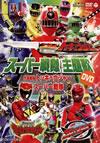 スーパー戦隊主題歌DVD 烈車戦隊トッキュウジャーvsスーパー戦隊 [DVD] [2014/06/25発売]