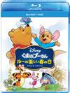 くまのプーさん/ルーの楽しい春の日 スペシャル・エディション ブルーレイ+DVDセット〈2枚組〉 [Blu-ray]