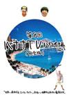 バナナTV〜ハワイ編 Part2〜 完全版〈2枚組〉 [DVD] [2014/07/30発売]