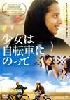 少女は自転車にのって [DVD] [2014/07/02発売]