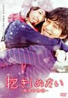 抱きしめたい-真実の物語- スタンダード・エディション [DVD] [2014/08/13発売]