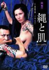 団鬼六 縄と肌 [DVD] [2014/08/02発売]