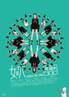 女の穴 [Blu-ray] [2014/07/02発売]