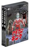 アイアンキング DVDバリューセット VOL.5〜6〈初回生産限定・2枚組〉 [DVD]