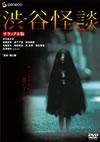渋谷怪談 デラックス版 [DVD] [2014/06/25発売]
