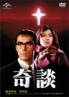 奇談 [DVD] [2014/06/25発売]