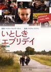 いとしきエブリデイ [DVD] [2014/06/28発売]