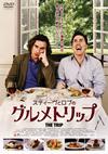 スティーヴとロブのグルメトリップ [DVD] [2014/06/28発売]
