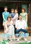 ヨコハマ物語 [DVD] [2014/08/08発売]
