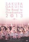 さくら学院/The Road to Graduation 2013〜絆〜〈2枚組〉 [DVD] [2014/07/23発売]